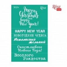 "Трафарет многоразовый самоклеющийся, №3024, 13х20см, Серія ""Новый год"", ROSA TALENT"