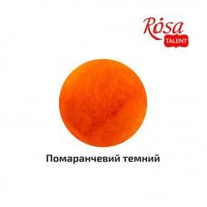 Шерсть для валяния кардочесана, Оранжевый темный, 10г, ROSA TALENT