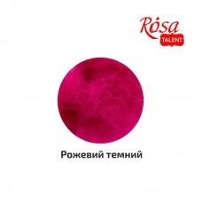 Шерсть для валяния кардочесана, Розовый темный, 10г, ROSA TALENT