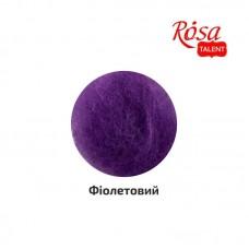 Шерсть для валяния кардочесана, Фиолетовый, 10г, ROSA TALENT