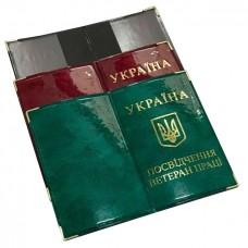 Обложка на подтвердит. / 29-Pv / Ветеран Труда глянец (50)