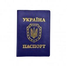 Обкладинка Паспорт ОВ-8 Sarif синій 100*135 (1/5)