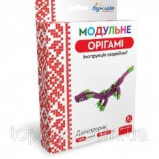 """Модульне оригамі """"Бумагія"""" """"Динозаврик"""" /ОМ6064/ (1/24)"""