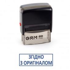 """Штамп стандарт. GRM-20 """"ЗГІДНО З ОРИГІНАЛОМ"""" (укр.)"""
