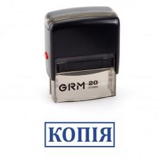 """Штамп стандарт. GRM-20 """"КОПІЯ"""" (укр.)"""