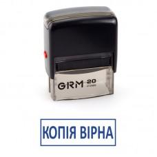 "Штамп стандарт. GRM-20 ""КОПІЯ ВІРНА"" (укр.)"