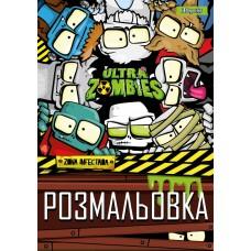 """Раскраска А4 1Вересня """"Zombies"""", 12 стр."""