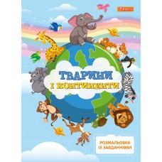 """Раскраска с заданиями 1Вересня """"Животные и континенты"""", 12 стр."""