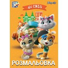 """Раскраска А4 1Вересня """"44 Cats"""", 12 стр."""