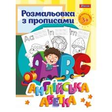 """Раскраска 1Вересня с прописями """"Alphabet"""""""